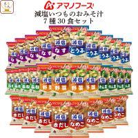 アマノフーズ フリーズドライ 減塩 いつもの お味噌汁 7種類 合計30食 1ヶ月 セット :amano-misoge5-35:ええもん広場 - 通販 - Yahoo!ショッピング