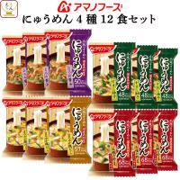 アマノフーズ フリーズドライ にゅうめん 5種15食 詰め合わせ セット インスタント 即席にゅうめん 無添加 素麺