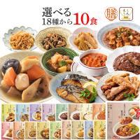 レトルト 惣菜 おかず 煮物 16種から10食 選べる 膳 詰め合わせ セット レトルト食品 詰合わせ お惣菜 一人暮らし
