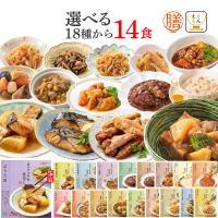 レトルト 惣菜 おかず 煮物 16種から13食 選べる 膳 詰合せ セット レトルト食品 お惣菜 詰め合わせ 一人暮らし