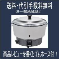 リンナイ業務用ガス炊飯器 4升炊 3.0〜8.0L RR-40S1 送料無料(一部地域除く)・代引手...