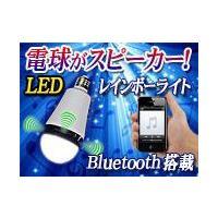 Bluetoothスピーカー搭載 【LEDレインボー電球 Speaker Bulb】パーティー、カラ...