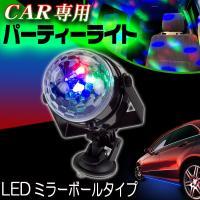 音楽と連動する車専用LEDパーティーライト【ミラーボールタイプ】