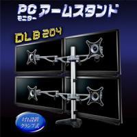パソコンモニターや薄型テレビを4画面並べて自由な高さに調節出来る!10型〜24型対応スチール製アーム...