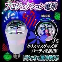 電球スタイル LED照明機器【クリスマスグッズ】電球ソケットにはめ込むだけで美しいライティングを演出...