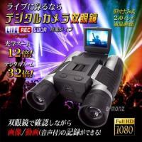 光学12倍デジタル32倍ズーム!画像5Mpixel動画(音声付)フルHD記録!デジタルカメラ双眼鏡【...