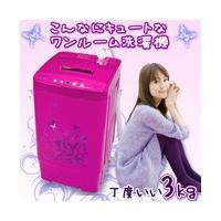 1人暮らしに最適!3.0キロ小型洗濯機全自動洗濯機3.0kg洗い【ジュリエット/Juliet】