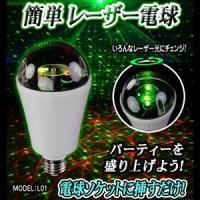 レーザー照明ソケット電球タイプ 【L01 LASER Bulb】電球ソケットにはめ込むだけでレーザー...