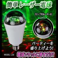 レーザー照明ソケット電球タイプ【L02 LASER Bulb】電球ソケットにはめ込むだけで簡単レーザ...
