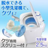 超小型!二槽式洗濯機の良さを一槽に凝縮!一槽式洗濯&脱水機2.5kg洗い【MyWave Du...