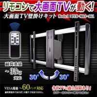 液晶/プラズマテレビ対応!電動TV壁掛けブラケット【PLB-M04 461】TV重量〜35kg対応