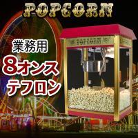 業務用ポップコーンマシーン【POPCORN MACHINE PRO】レッドアンティーク風でオシャレな...
