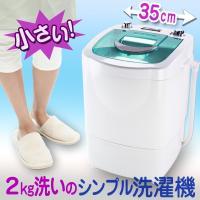 反復水流でしっかり洗浄!2.0キロ小型洗濯機ミニ洗濯機ミニランドリー【MyWAVE・シングル2.0】