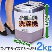 こんなに小さくて自動ですすぎまで?!もちろん給水だって自動なんです。ヒザ下サイズの賢い自動洗濯機!脱...