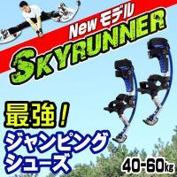 新感覚スポーツ!飛んでるみたい!ジャンピングシューズ【NEW スカイランナー】40-60k用SkyR...