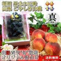 黒木の巨峰、ごやしき白桃 をセットにした詰合せ【 真-シン- 】のご紹介です。  ご当地のブランド果...