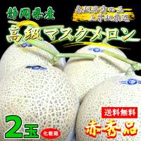 静岡県産のマスクメロンのご紹介です!  メロンの王様と言える、マスクメロン。それもそのはず、栽培する...