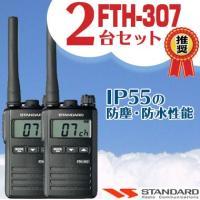 スタンダード(八重洲無線)のトランシーバー FTH-307×2台セットの紹介ページ。単三電池1本で動...