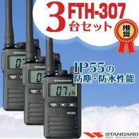 スタンダード(八重洲無線)のトランシーバー FTH-307×3台セットの紹介ページ。単三電池1本で動...