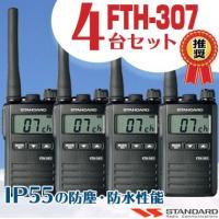 スタンダード(八重洲無線)のトランシーバー FTH-307×4台セットの紹介ページ。単三電池1本で動...