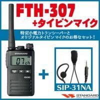 スタンダード(八重洲無線)のトランシーバー FTH-307とSIP-31NAの紹介ページ。単三電池1...