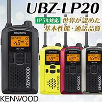 ケンウッド(KENWOOD)の特定小電力トランシーバーUBZ-LP20の紹介ページです。単三電池1本...