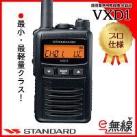 スタンダード(八重洲無線)のハイパワートランシーバー(登録局)VXD1(1W)のページ。免許不要。登...