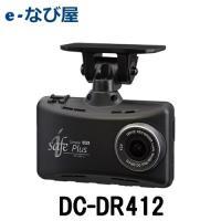 ドライブレコーダー 日本製 デンソー i-safe simple Plus DC-DR412  駐車監視 GPS 261780-0170