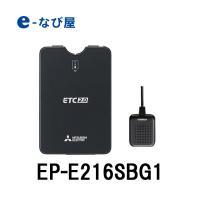 送料無料 あすつく 三菱電機 業務用ETC車載器 ETCカード有効期限案内機能付