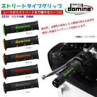 【品名】 domino GRIP グリップ ストリートタイプ イタリア製 汎用   ■メーカー:do...