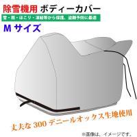【品名】 除雪機用ボディーカバー  【サイズ】 Mサイズ:全長1530×高さ930×幅1300mm ...
