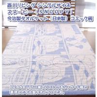 ★PEANAUTSの楽しいコミックをジャガード織で表現した今治製タオルケットです。♪メーカー希望小売...