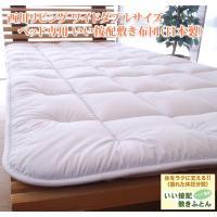 体をラクに支える優れた体圧分散が人気のベッド専用いい按配敷き布団です。マットレスと合わせて快適な寝心...