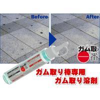 除菌剤入りガム取り一番100ML|e-ogino1|04
