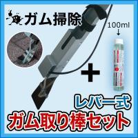 レバー式ガム取り棒セット|e-ogino1