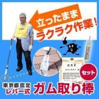 レバー式ガム取り棒セット|e-ogino1|04