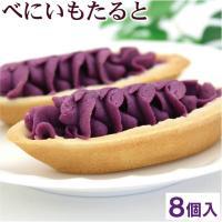 べにいもたると 12個入 紅芋タルト 沖縄 お土産 お菓子