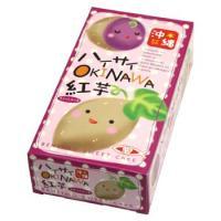 ハイサイOKINAWA紅芋ケーキ  沖縄お土産 お菓子