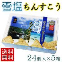 雪塩ちんすこう 24個入×5箱 (送料無料) 沖縄 お土産 お菓子