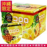 はじけるおいしさ! 沖縄県産パイン果汁がぎゅっと詰まったグミキャンディ。 甘酸っぱい味がお口いっぱい...