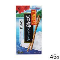 沖縄限定 旨塩プレッツェル 45g  沖縄 お土産 お菓子