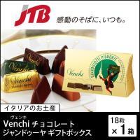 ☆洋酒にも合う大人のチョコレート☆ 伝統的な製法で作られたジャンドゥーヤは、口の中でとろける深い味わ...