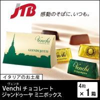 ☆洋酒にも合う大人のチョコレート☆ 2種類のジャンドゥーヤが4粒入ったミニサイズでお配りに最適です。...