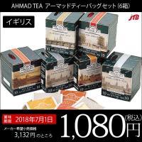 ☆小箱入りでちょっとしたお土産に最適☆ 英国紅茶の老舗、アーマッド社のティーバッグ。香り豊かな5種類...