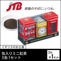 ☆ロンドンバス、ビッグベン、電話ボックス☆ ロンドンの代表的なモチーフの缶に入れたミニ紅茶。おみやげ...