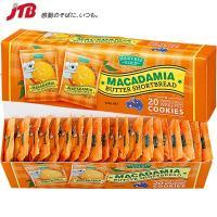 ☆個別包装でお配りにも便利☆ サクサクとした歯ごたえのある、マカダミアナッツがたっぷり入ったショート...