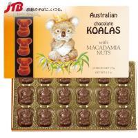 オセアニアのお土産 コアラ型のチョコがとにかくカワイイ!当社1番人気!砕いたマカダミアナッツが入った...