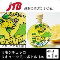 ☆手軽なミニサイズボトル☆ 1点1点手描きで絵つけされたボトルに、イタリア名産のリキュールが入った、...