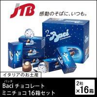 ☆イタリアンドルチェの人気ブランド☆ おなじみのバッチチョコを2粒ずつの小さな箱詰めに。みんなに配れ...