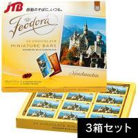 ドイツ お土産 Feodora ミルクチョコ 3箱セット(各24枚) チョコレート お菓子 フェオドラ